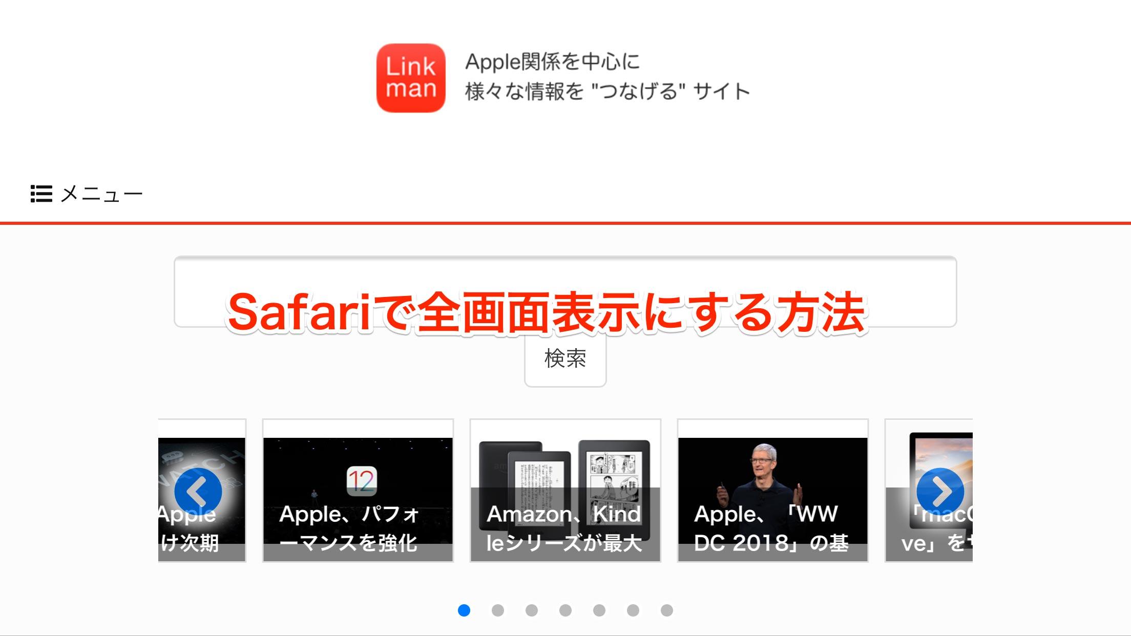 Safarifullscreen 01