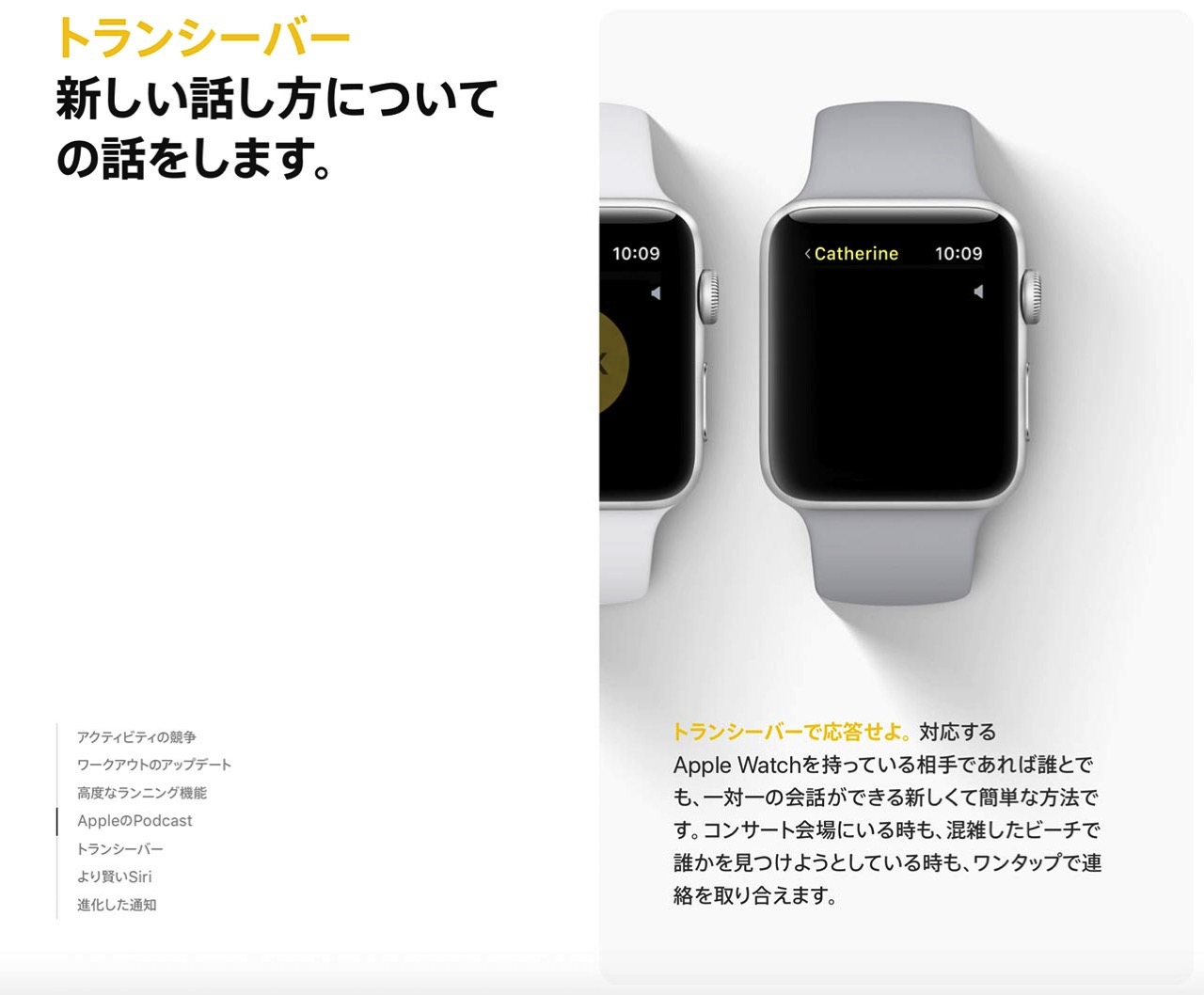 Watchos5previewpage