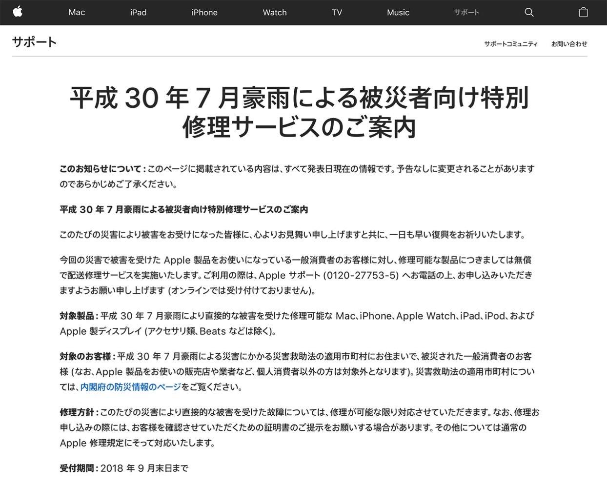 Apple、「平成30年7月豪雨による被災者向け特別修理サービス」を実施すると発表