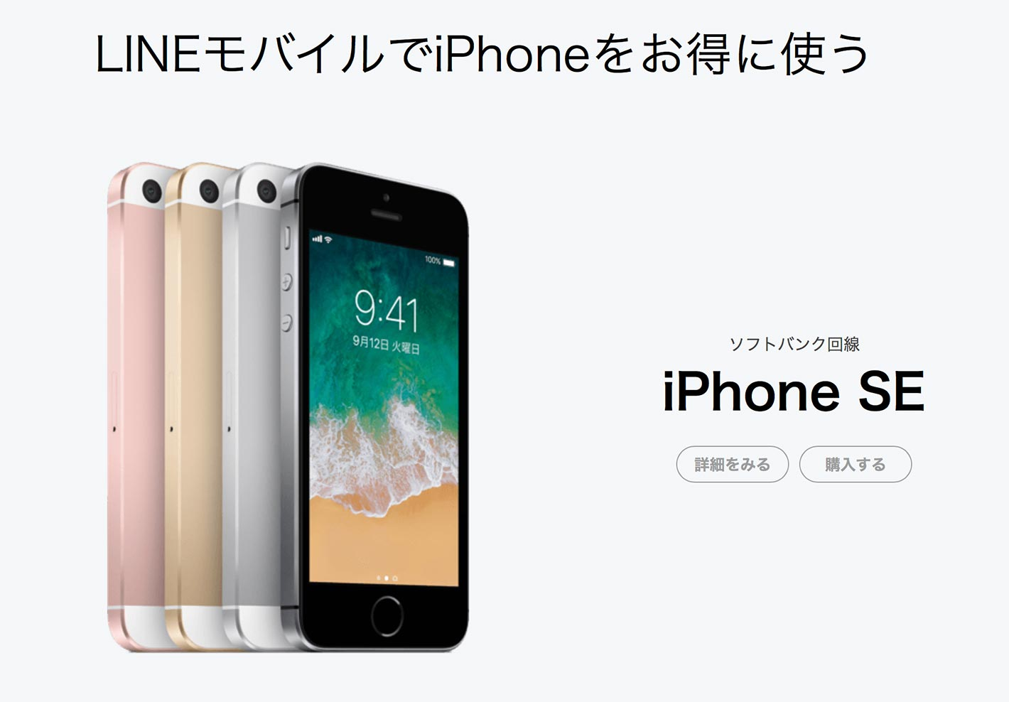 LINEモバイル、「iPhone SE」の取り扱いを開始 ー ソフトバンク回線で利用可能