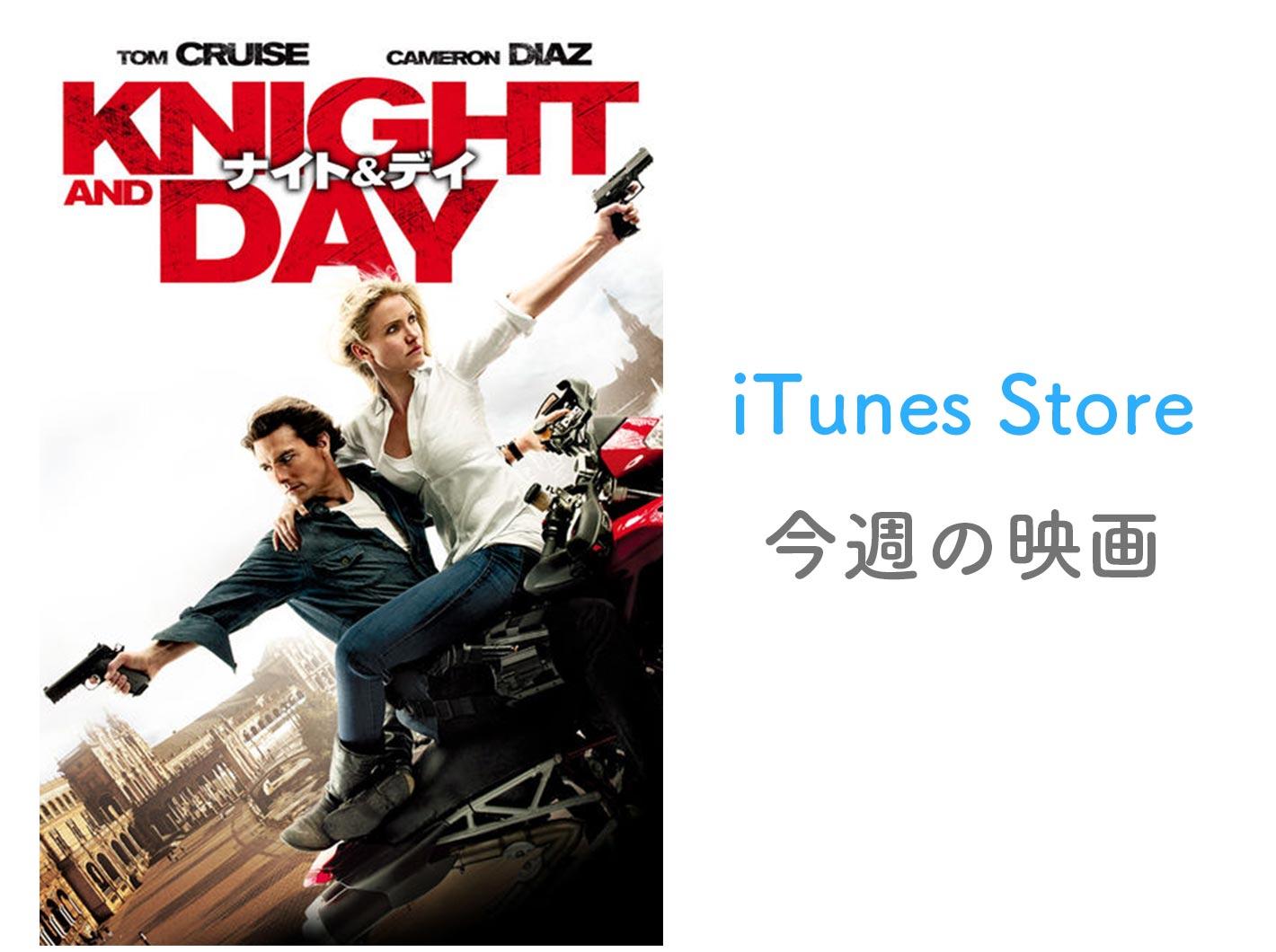 【レンタル100円】iTunes Store、「今週の映画」として「ナイト&デイ」をピックアップ