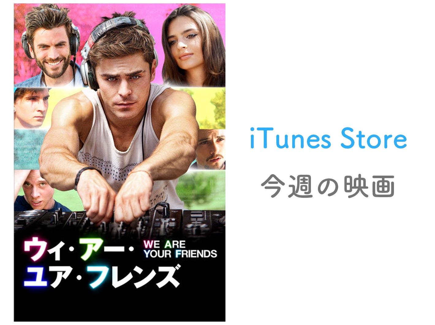 【レンタル100円】iTunes Store、「今週の映画」として「WE ARE YOUR FRIENDS ウィー・アー・ユア・フレンズ」をピックアップ
