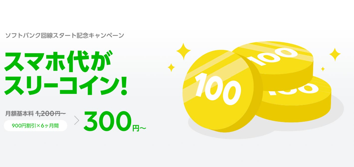 Linemobile3coin