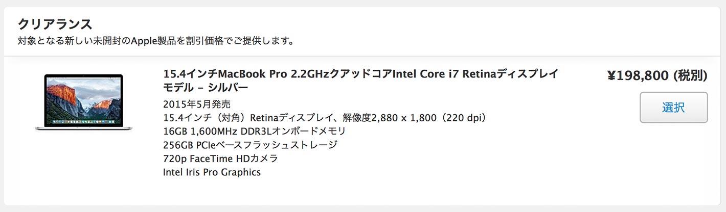 Macbookpro15w015
