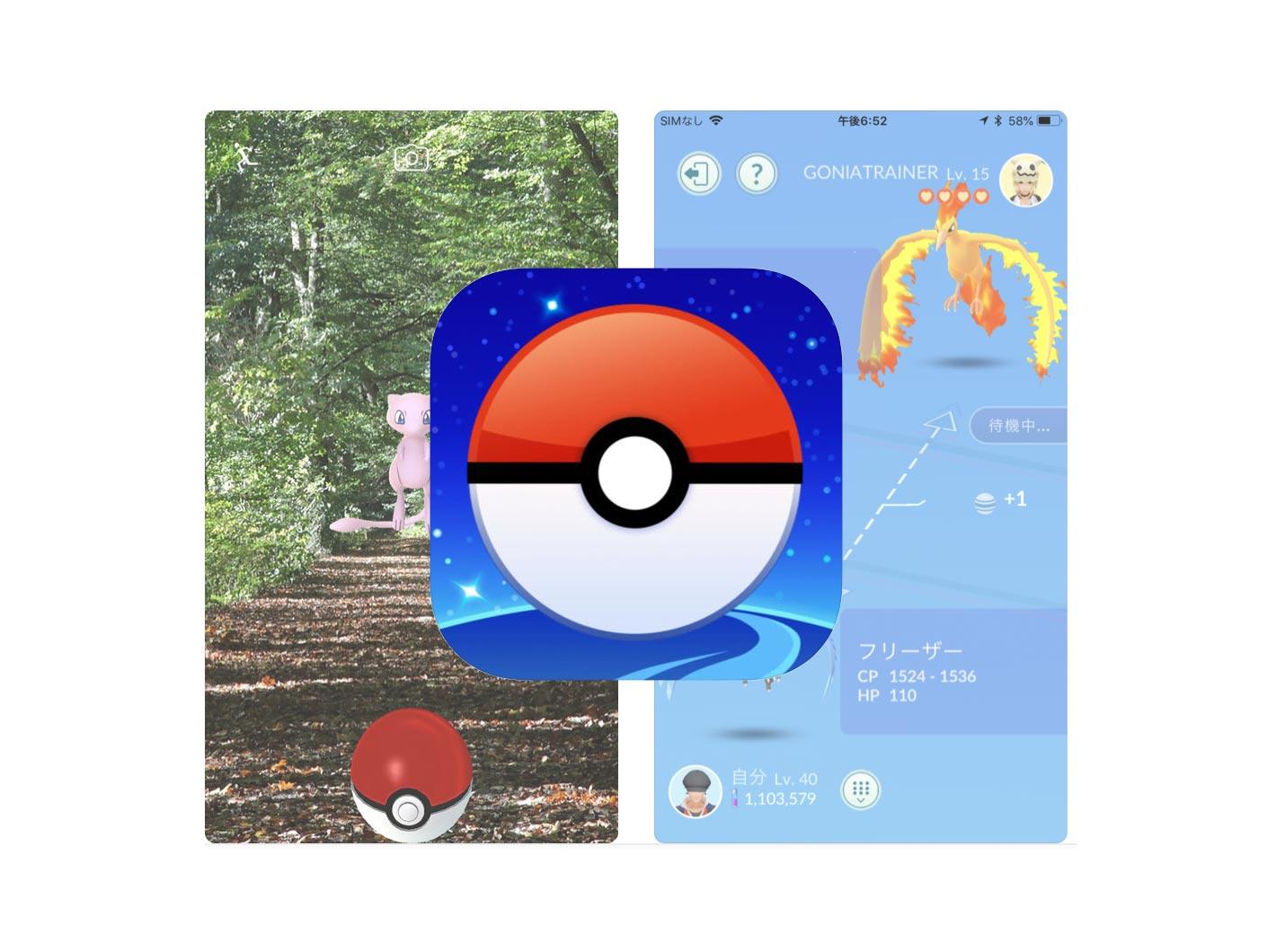 【ポケモンGO】iOSアプリ「Pokémon GO 1.81.3」リリース ー 新要素「キラポケモン」が追加など