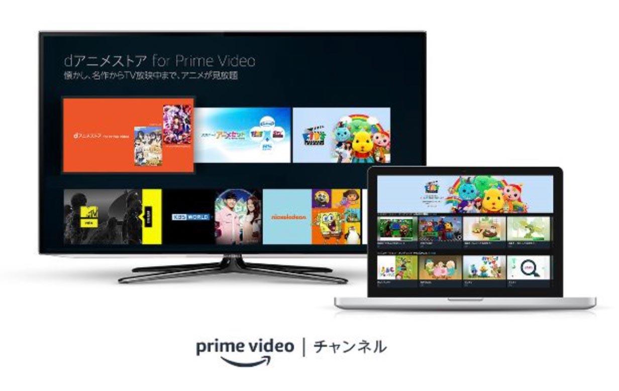 Amazon、「Amazon Prime Videoチャンネル」に10種類の人気有料チャンネルを追加へ