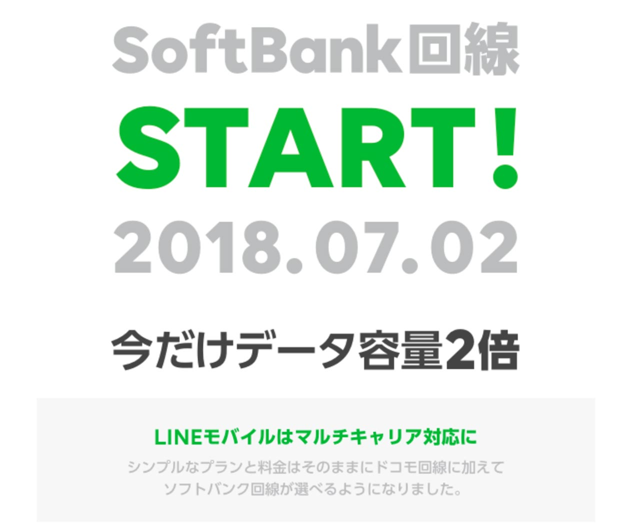 Softbankkaisenlinemobile