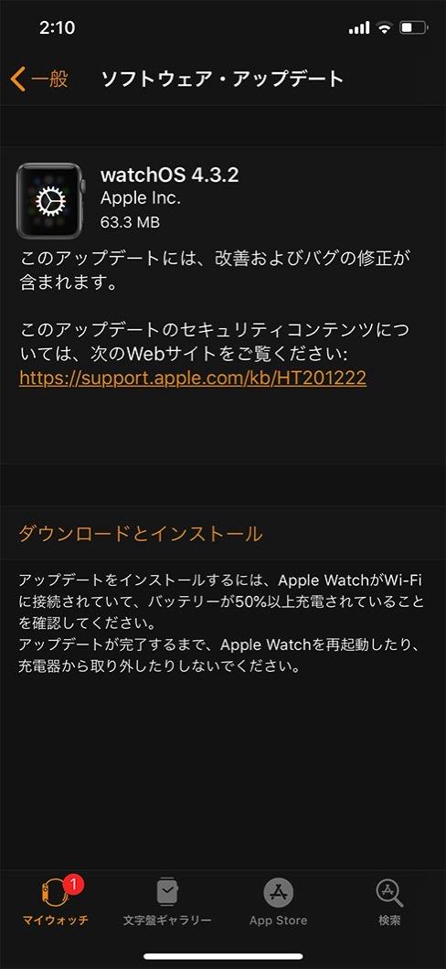 Apple、「Apple Watch」向けに改善およびバグを修正した「watchOS 4.3.2」リリース