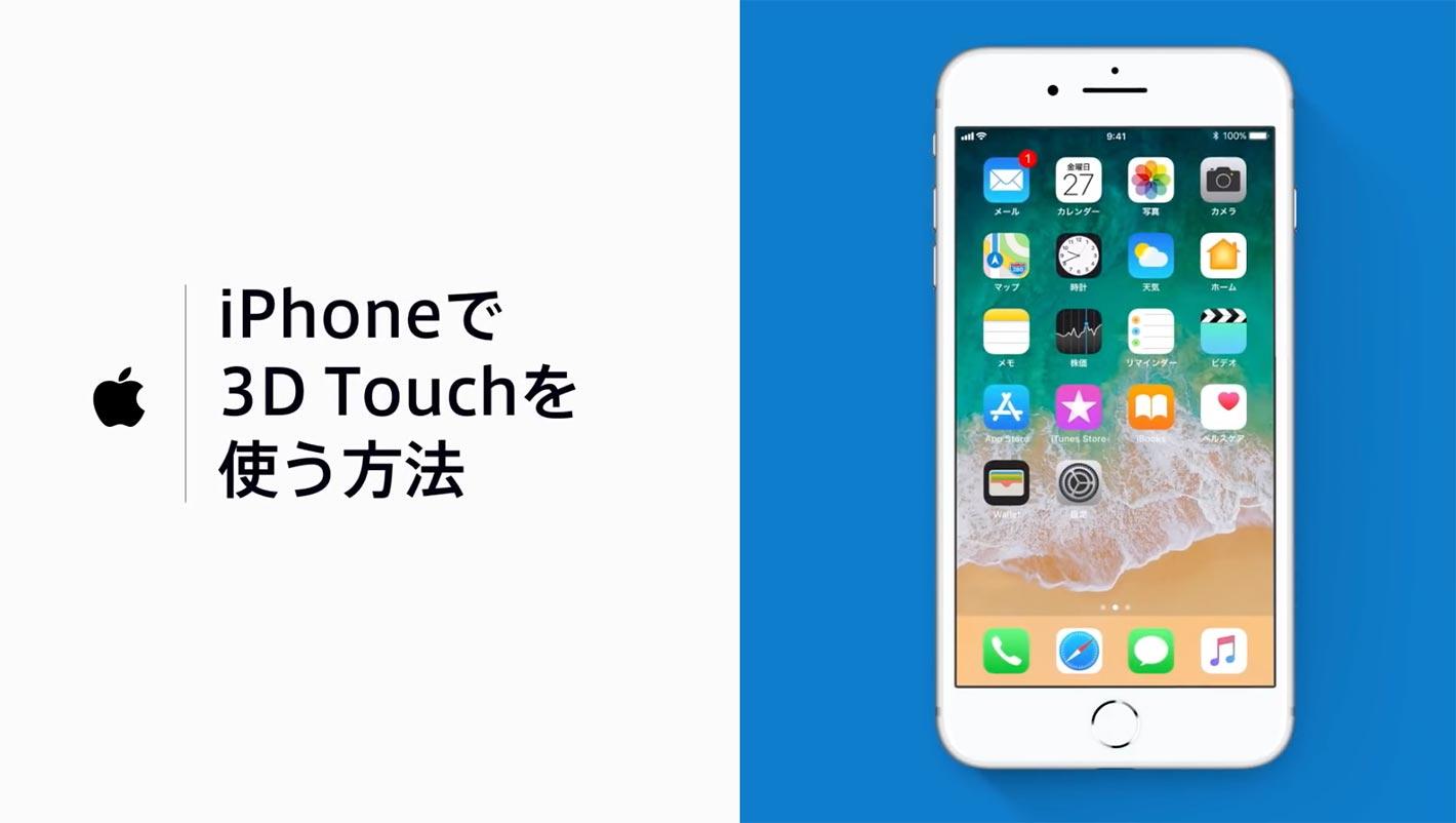Apple Japan、サポート動画「iPhoneで3D Touchを使う方法」を公開
