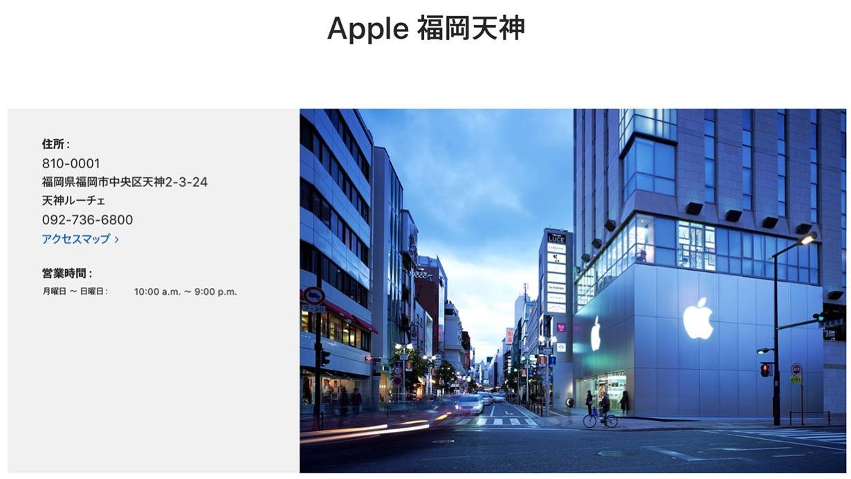 Apple、「Apple 福岡天神」の移転を計画か!?