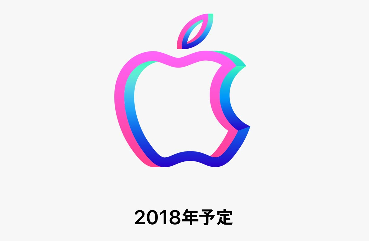 Apple、今年オープン予定のApple Storeロゴを再び掲載 ー リニューアルオープンする「Apple 渋谷」を示唆?