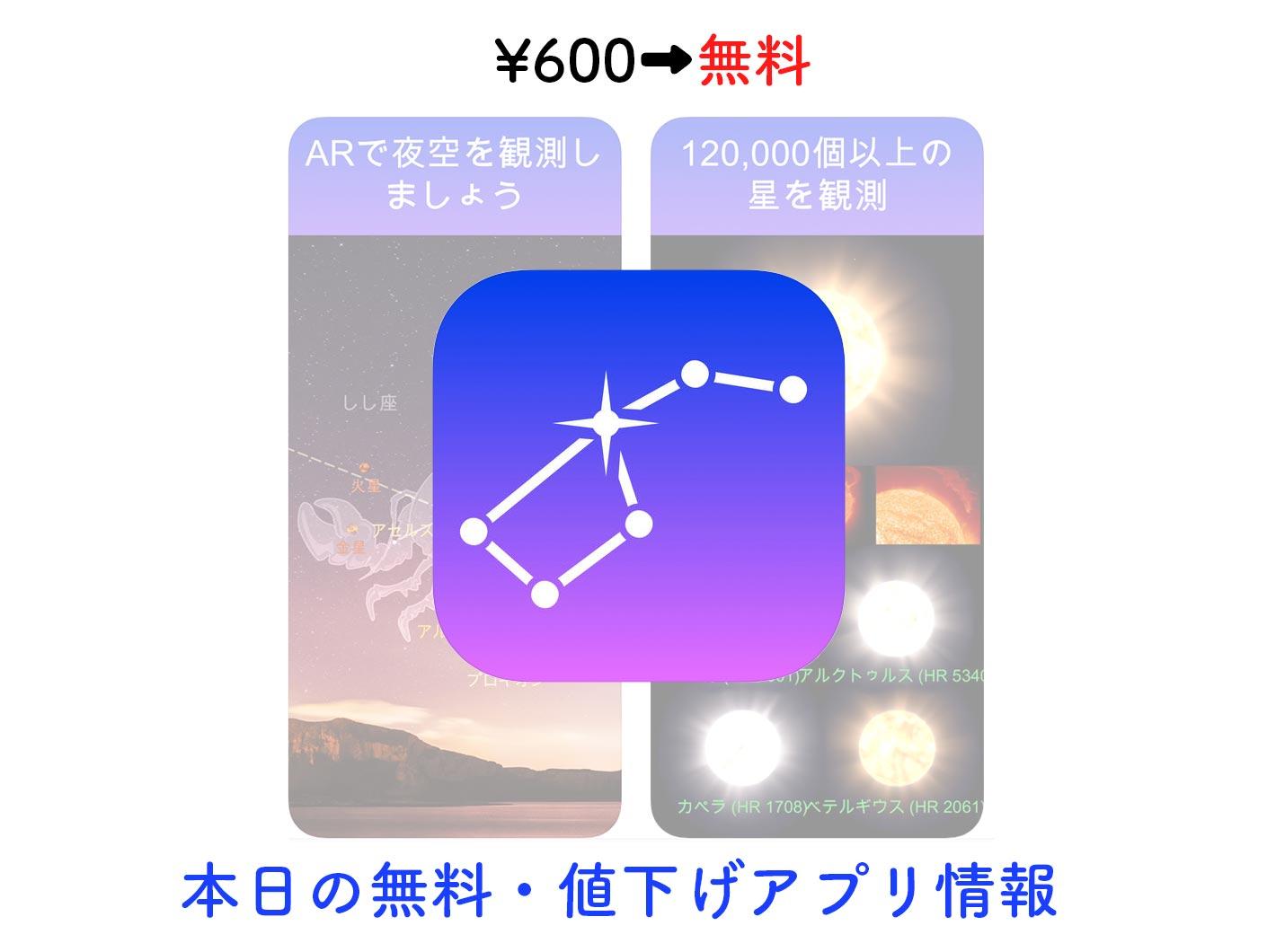 Appsale0801