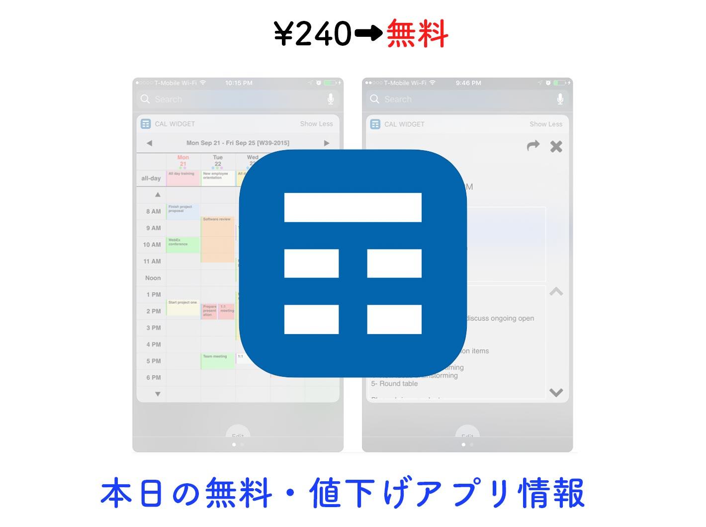 240円→無料、通知センターに1週間のカレンダーを表示できる「Week Calendar Widget Pro」など【8/15】セールアプリ情報