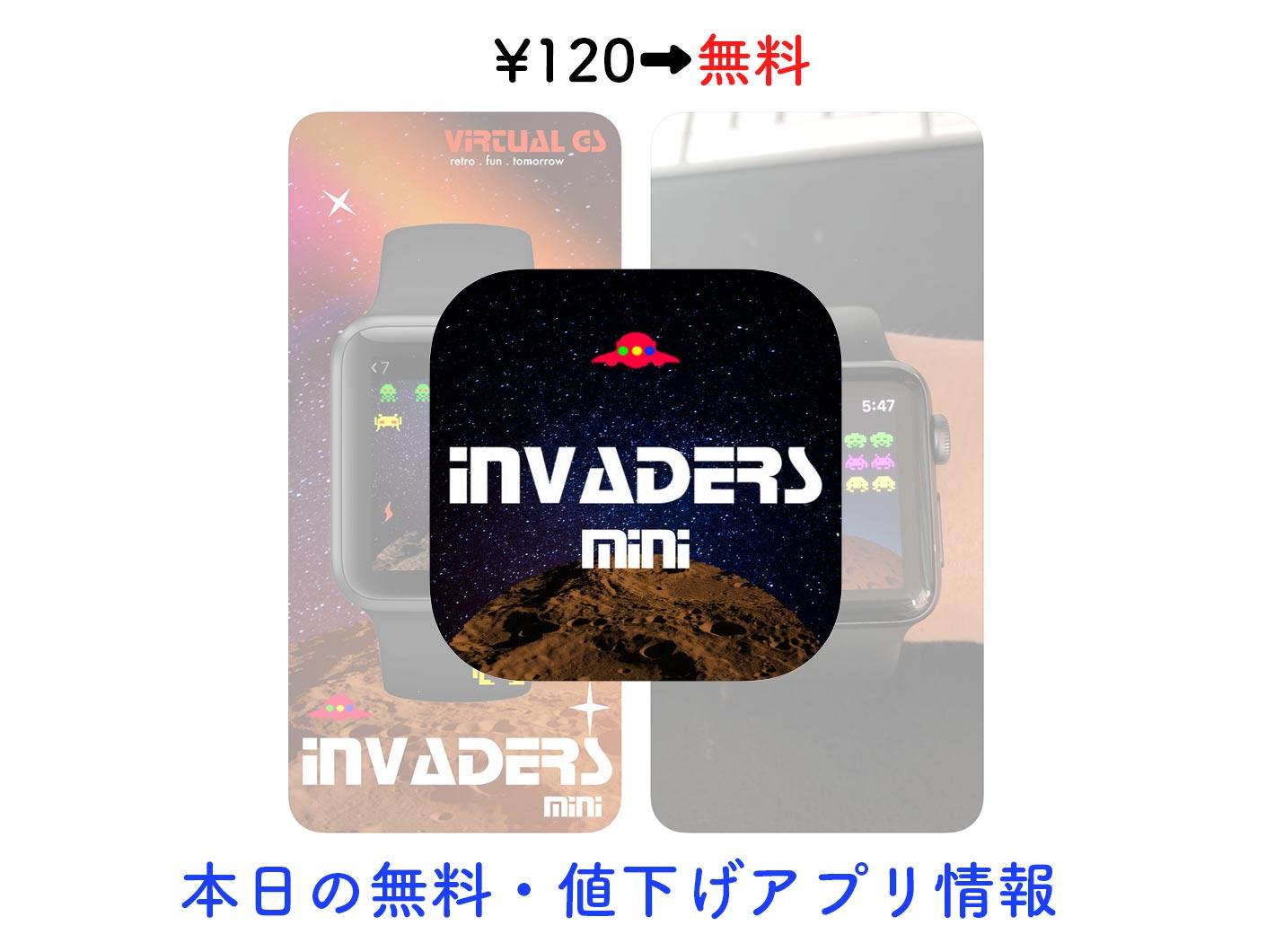 120円→無料、Apple Watchにも対応したインベーダー「Invaders mini」など【8/18】セールアプリ情報
