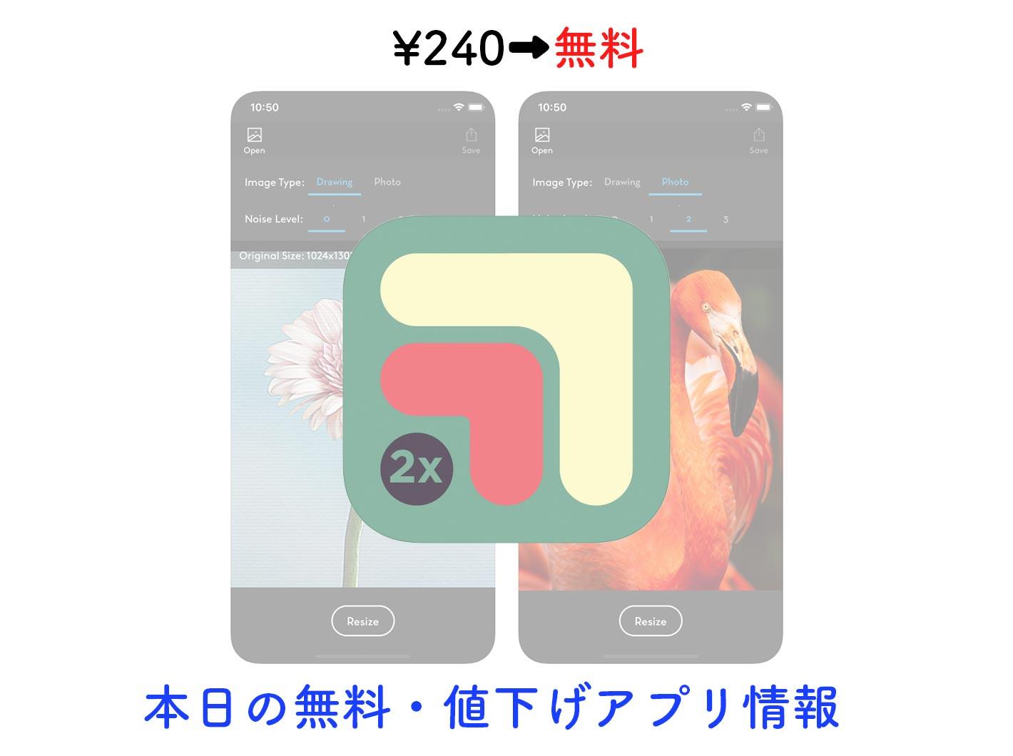 240円→無料、きれいな画質で写真を最大2倍にリサイズできる「Resize 2x」など【8/19】セールアプリ情報