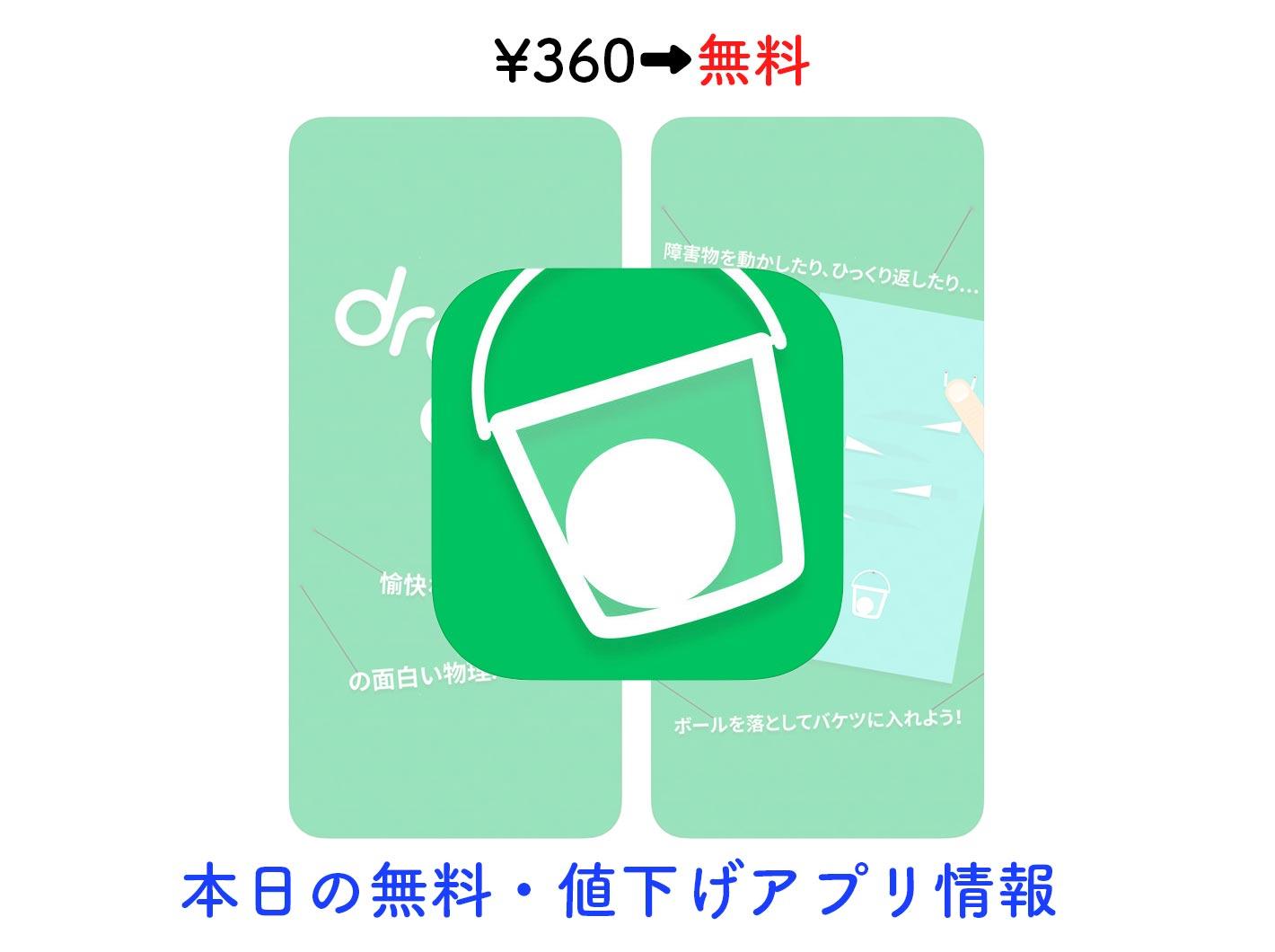 360円→無料、シンプルながらハマる物理パズル「Drop Flip」など【8/20】セールアプリ情報