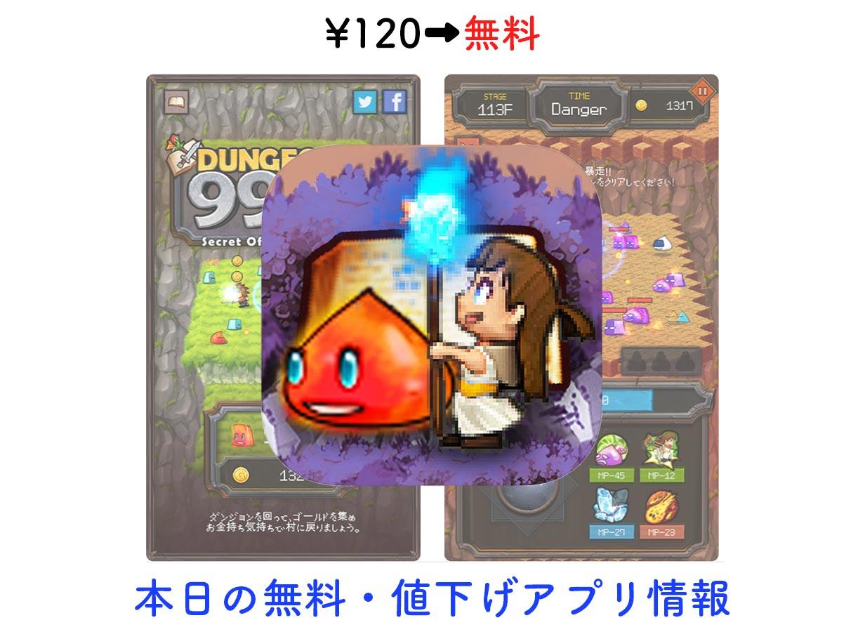120円→無料、スライムがいっぱいのダンジョンを冒険するRPG「ダンジョン999F」など【8/21】セールアプリ情報