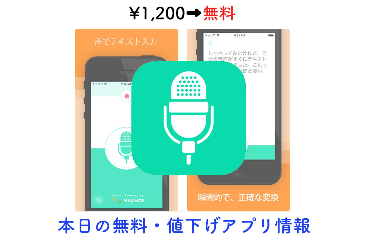 Appsale0830