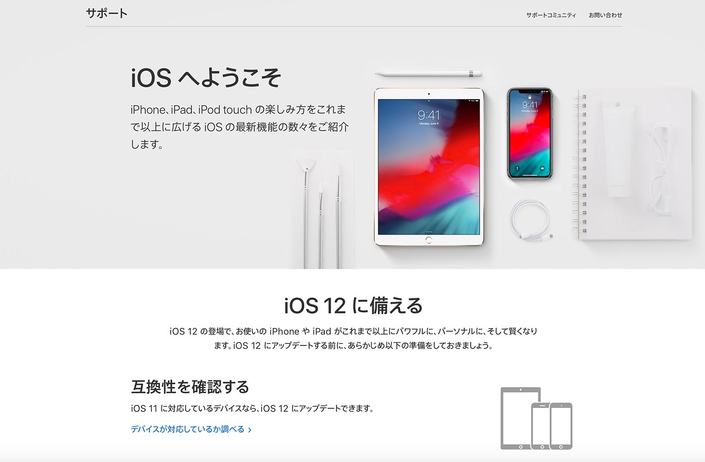Ios12nisonaeru