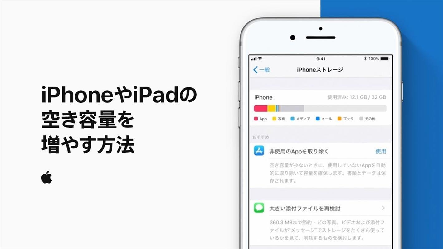 Apple Japan、サポート動画「iPhoneやiPadの空き容量を増やす方法」を公開