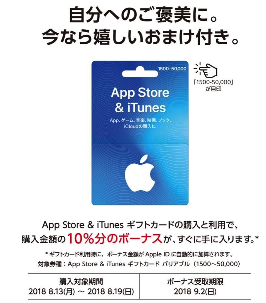 コンビニ各社で「App Store & iTunes ギフトカード バリアブル」購入で10%分のボーナスコードがもらえるキャンペーン開催中(8/19まで)