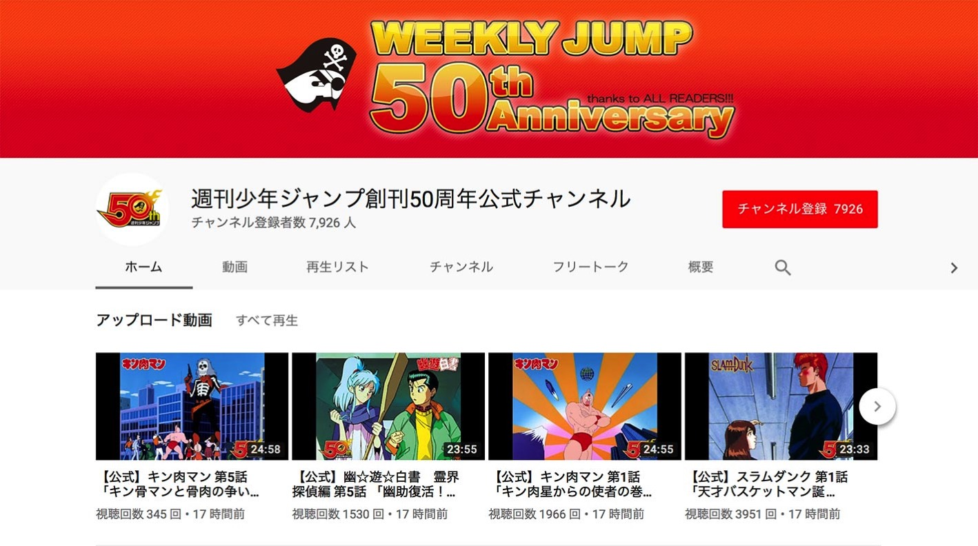 集英社、YouTubeに「週刊少年ジャンプ創刊 50周年公式チャンネル」を開設 ー 北斗の拳やスラムダンクなど人気作品の一部を期間限定で公開