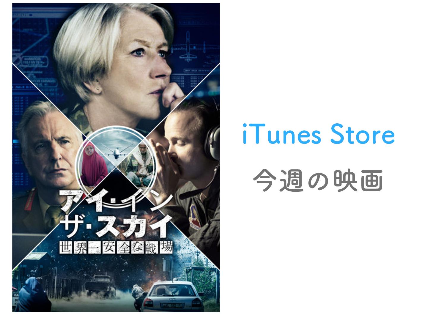 【レンタル100円】iTunes Store、「今週の映画」として「アイ・イン・ザ・スカイ 世界一安全な戦場」をピックアップ