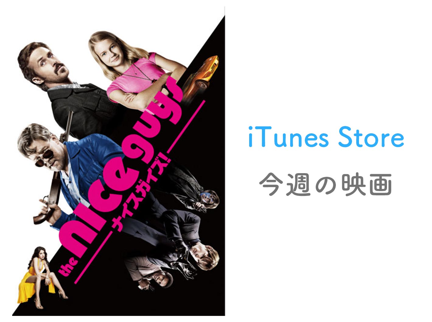 【レンタル100円】iTunes Store、「今週の映画」として「ナイスガイズ!」をピックアップ