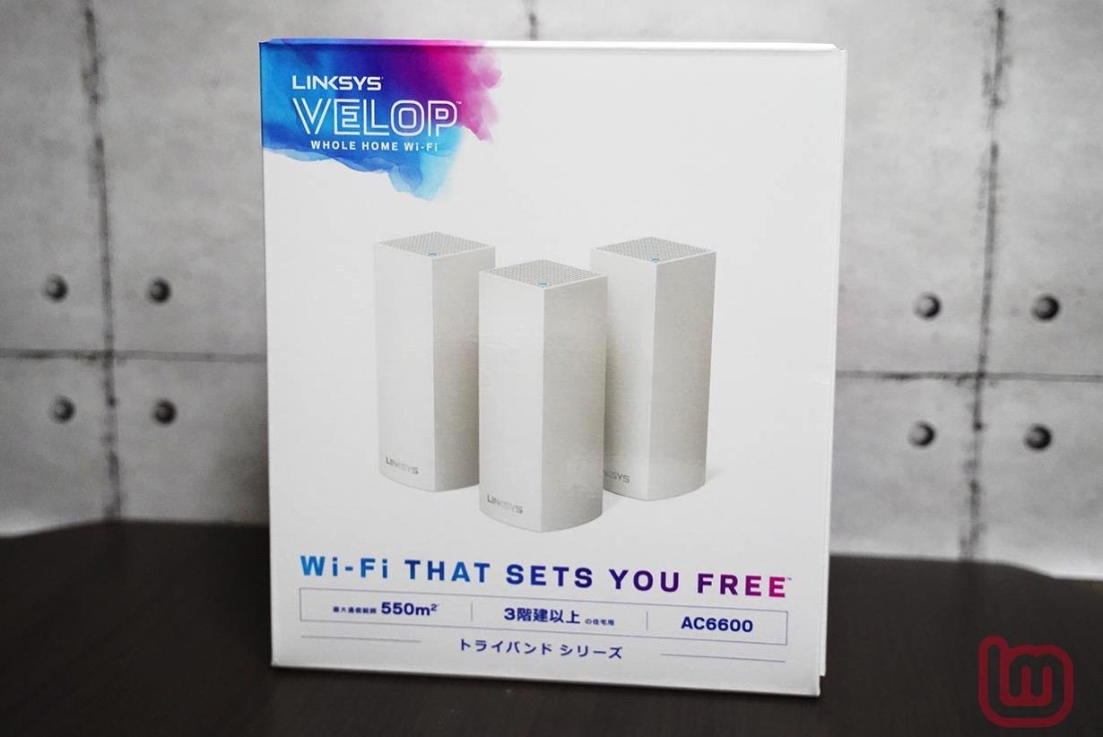 【レビュー】トライバンドWi-Fiメッシュシステム「Linksys Velop Whole-Home Mesh Wi-Fi System」をチェック!