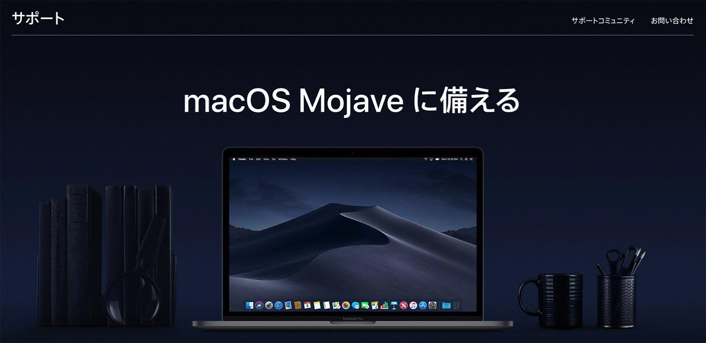 Apple、サポート情報「macOS Mojave に備える」を公開