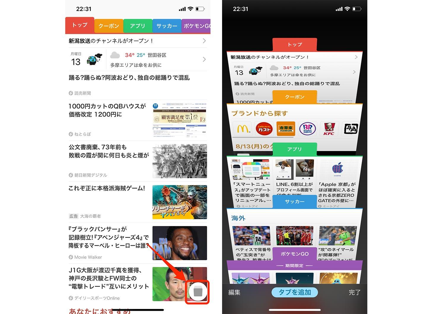 Smartnewsupdate