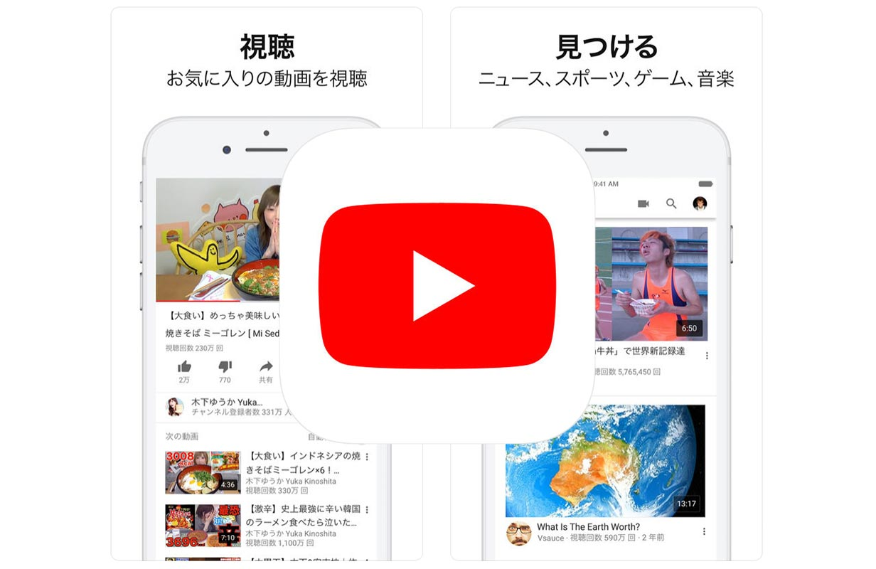 YouTube、iOSアプリ「YouTube 14.01」リリース ー「iPad Pro(2018)」のディスプレイサイズに対応
