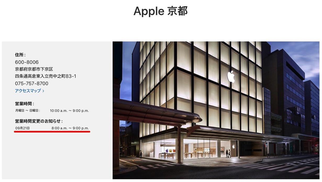 Applekyotoeigyotime