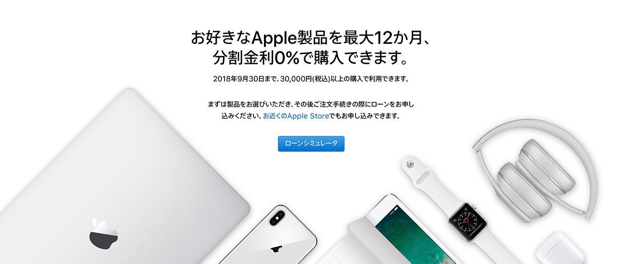 Applelorn12