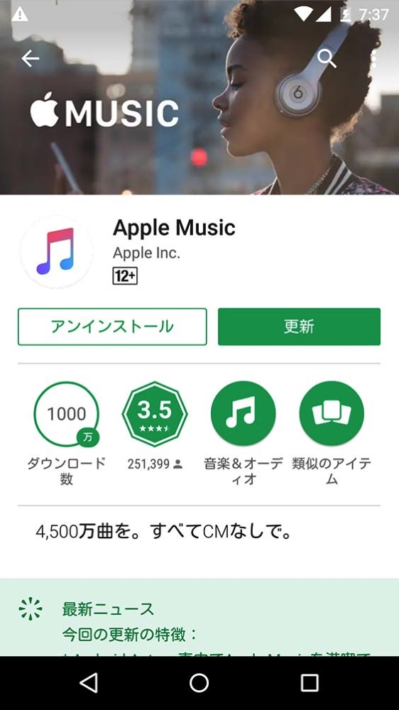 Apple、Android向けアプリ「Apple Music 2.6.0」リリース ー Android Autoに対応
