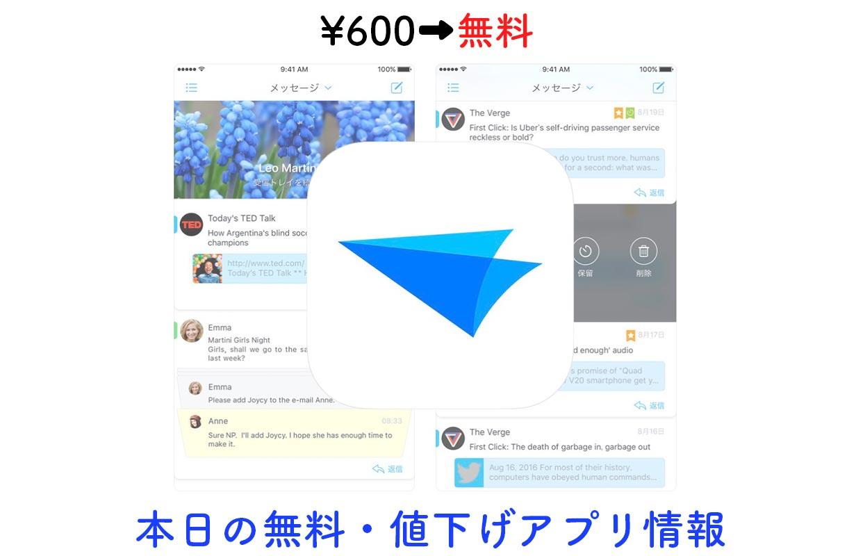 600円→無料、SNS風のUIが特徴のメールアプリ「Flow」など【9/18】セールアプリ情報