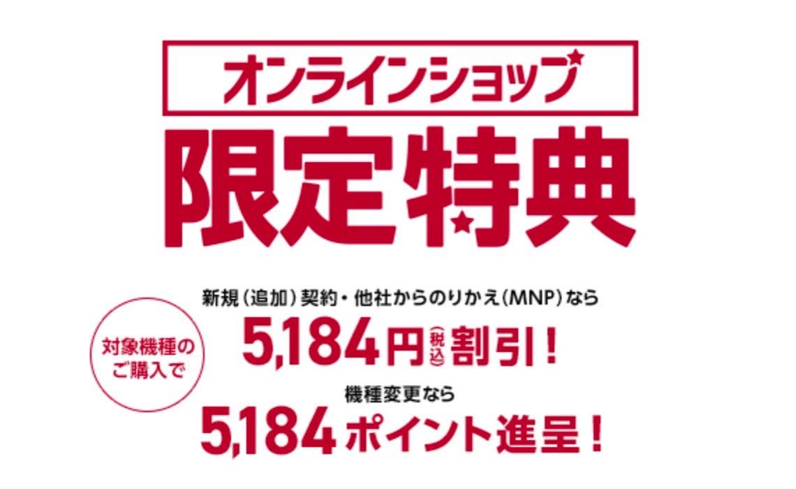 ドコモ、オンラインショップ限定で「iPhone X」「iPhone SE」が5,184円割引になるキャンペーンを実施中