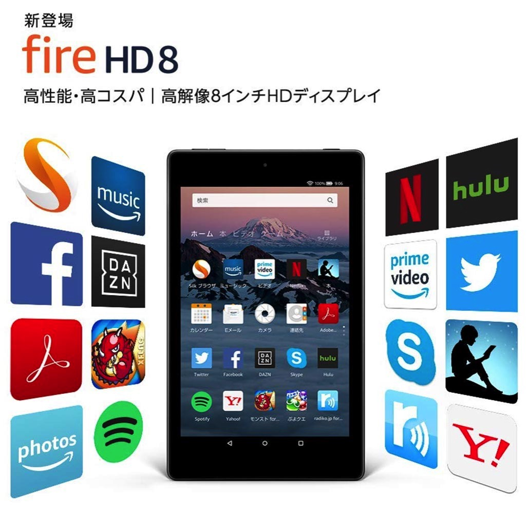 Amazon、高精細8インチHDディスプレイを搭載した新しい「Amazon Fire HD 8」を発表 ー 10月4日発売へ