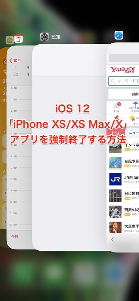 iOS 12:「iPhone XS/XS Max/X」でアプリを強制終了する方法