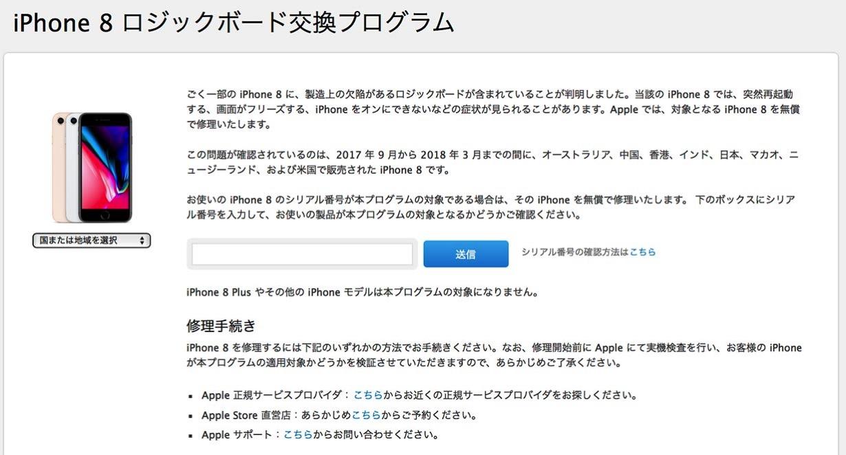 Apple、「iPhone 8 ロジックボード交換プログラム」を発表