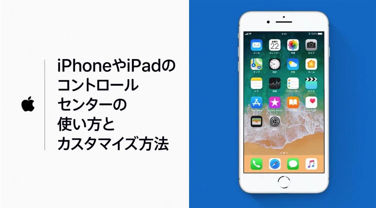 Apple Japan、サポート動画「iPhoneやiPadのコントロールセンターの使い方とカスタマイズ方法」を公開