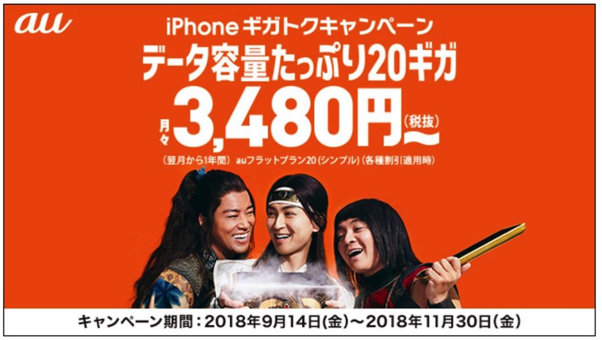 au、iPhoneの利用料金が1年間毎月最大1,020円割引となる「iPhoneギガトクキャンペーン」を開始