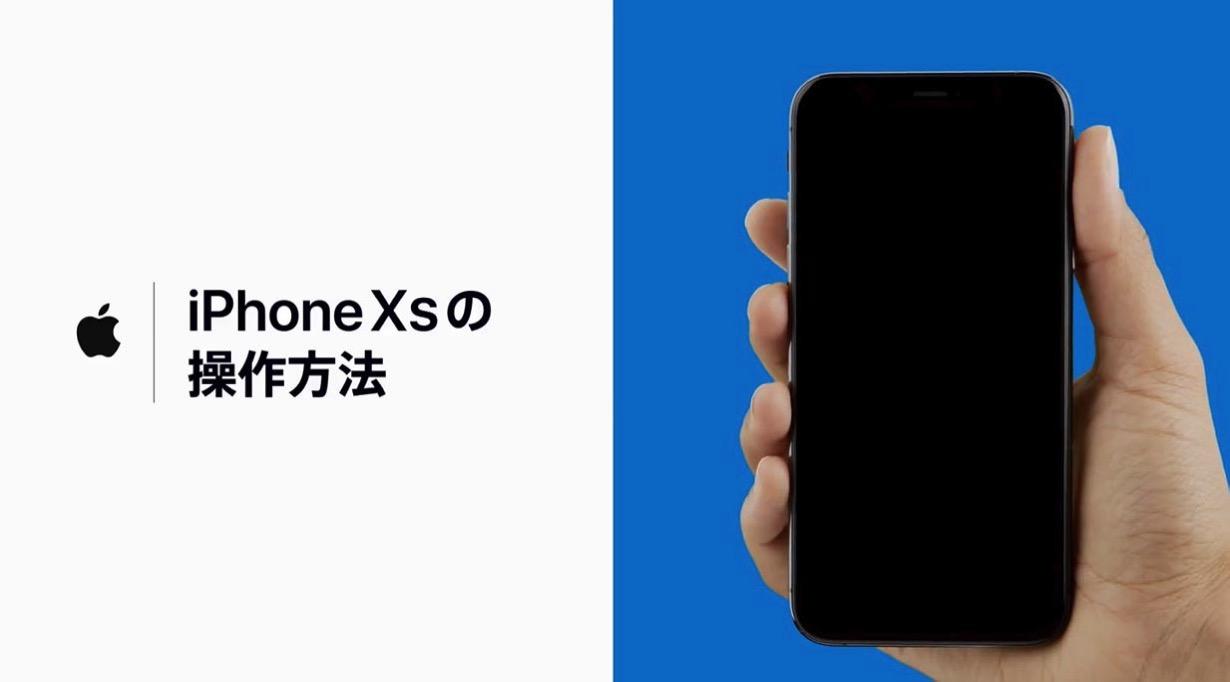 Apple Japan、サポート動画「iPhone X、iPhone XS、iPhone XS Maxの操作方法」「ミー文字の作り方」など3本公開