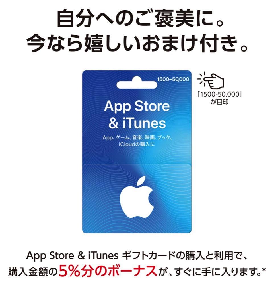 コンビニ各社で「App Store & iTunes ギフトカード」購入・利用で5%分のボーナスコードがもらえるキャンペーン開催中(9/30まで)