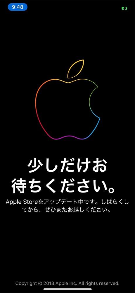 Apple、「iPhone XS/XS Max」「Apple Watch Series 4」の予約開始を前にApple公式サイトをメンテナンスモードに