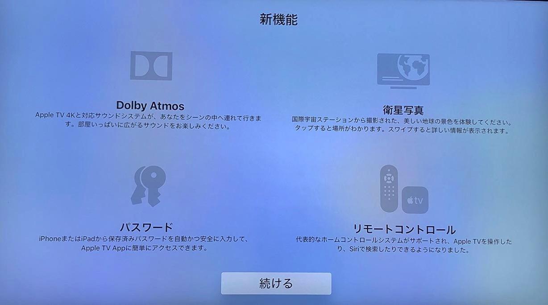 Apple、「Apple TV 4K」「Apple TV(第4世代)」向けに「tvOS 12」リリース