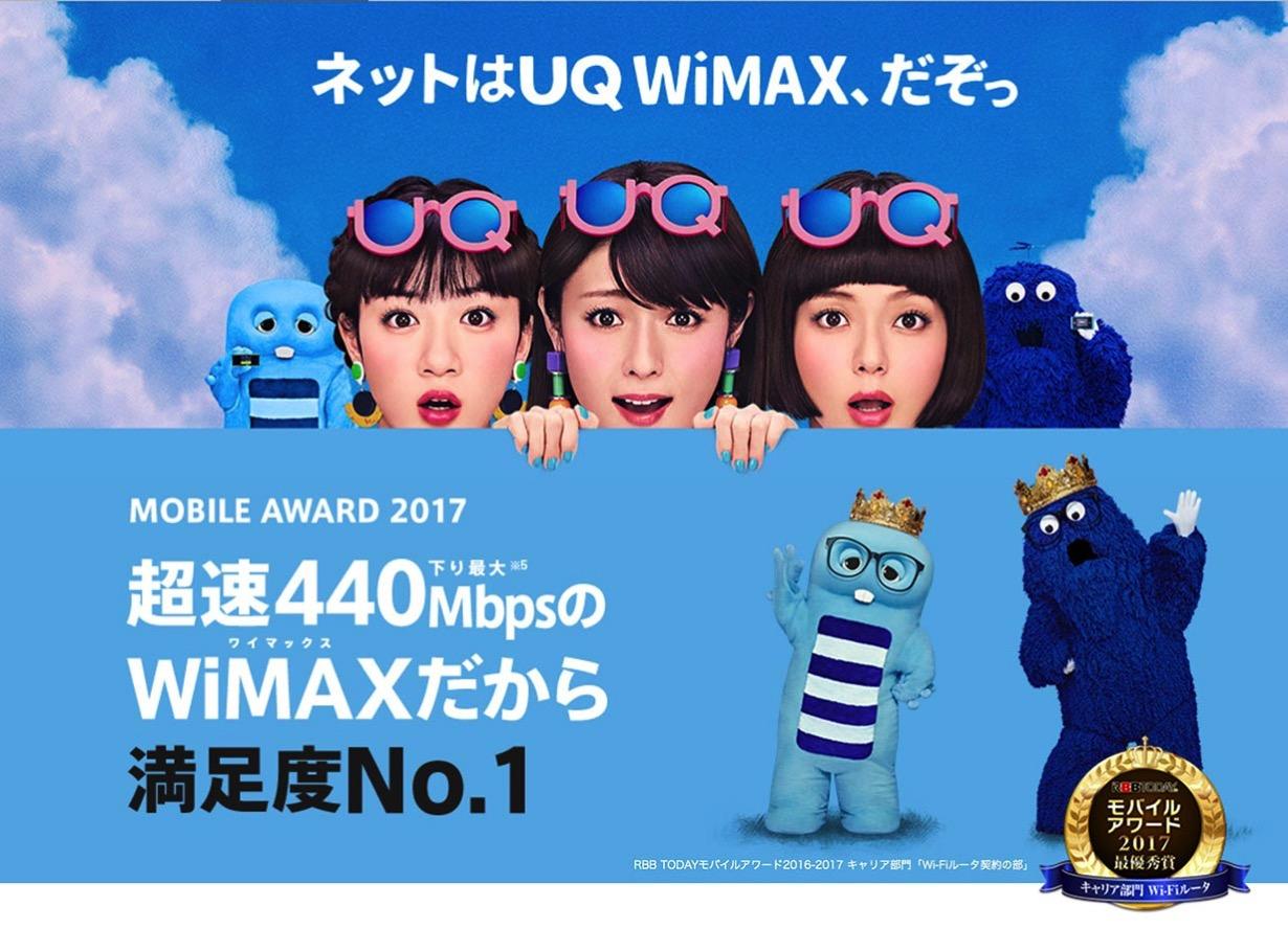 UQ、WiMAXサービスを2020年3月31日で終了へ ー WiMAX 2への機種変更を案内