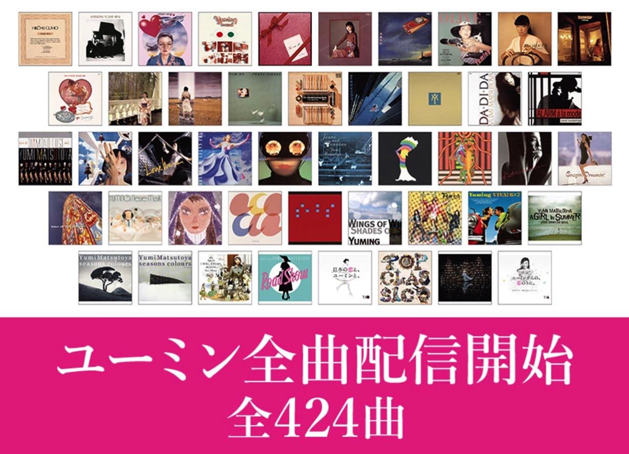 Apple Music、松任谷由美の全424曲の配信を開始