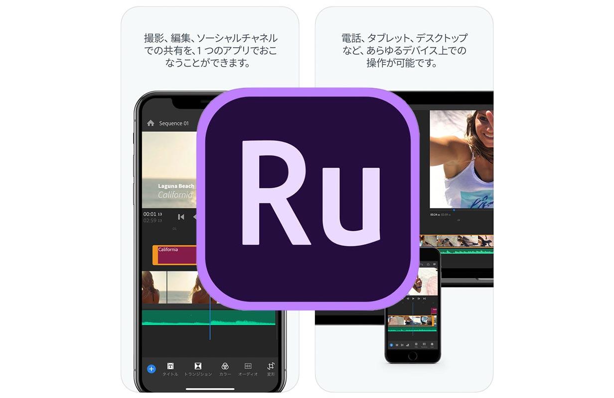 Adobe、iOS向け動画編集アプリ「Adobe Rush」リリース ー Mac向けに「Adobe Premiere Rush CC」も