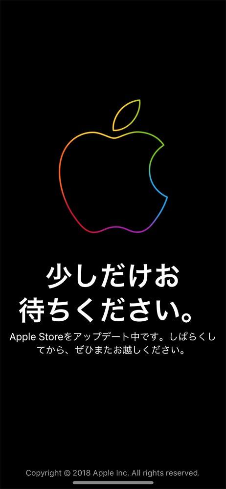 Apple、「iPhone XR」の予約開始を前にApple公式サイトをメンテナンスモードに